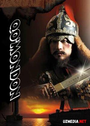 Qo'mondon / O'lmas admiral Li Sunsin Koreya seriali Barcha qismlar 2005 HD