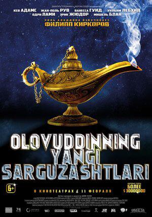 Olovuddinning yangi sarguzashtlari 1 / Aladdinning yangi sarguzashtlari 1 Uzbek tilida 2015 O'zbekcha tarjima HD