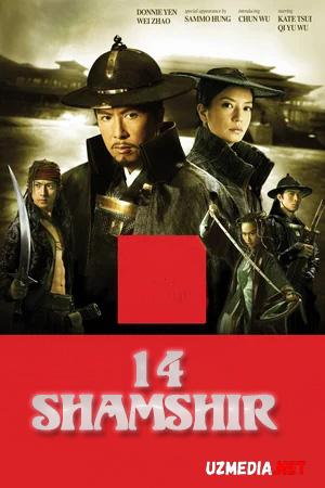 14 shamshir / Tsinuvey 14 qilich (Xorij kinosi O'zbek tilida HD) 2010 tas-ix skachat
